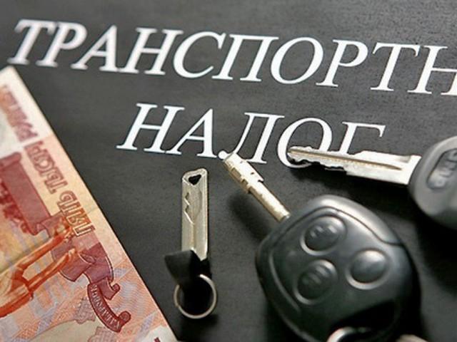 Льготы по транспортному налогу 2016