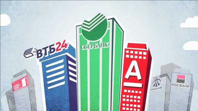 Прибыль российских банков рухнула в восемь раз