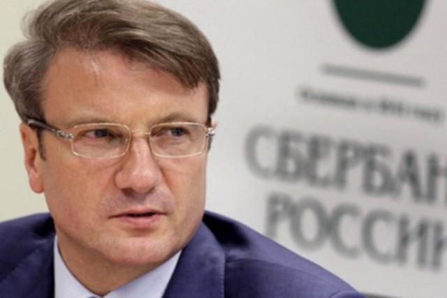 Греф предупредил россиян о начале «менее сладкой» жизни