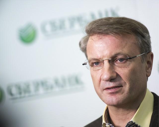 Греф: Потери российских банков говорят о системном банковском кризисе