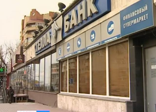 Стелла-банк утратил лицензию Банка России