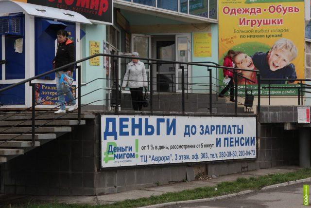 Россияне на 30% чаще занимали в микрофинансовых организациях в 2015 году