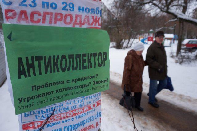 Госдума ограничила деятельность коллекторов в РФ