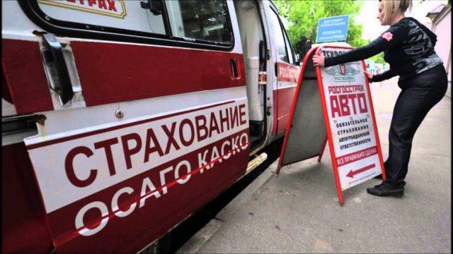 ЦБ РФ не рассматривает создание госкомпании по ОСАГО