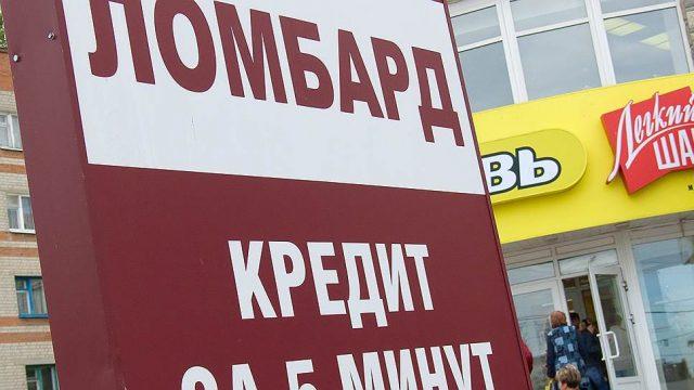 Банк России предписал ломбардам