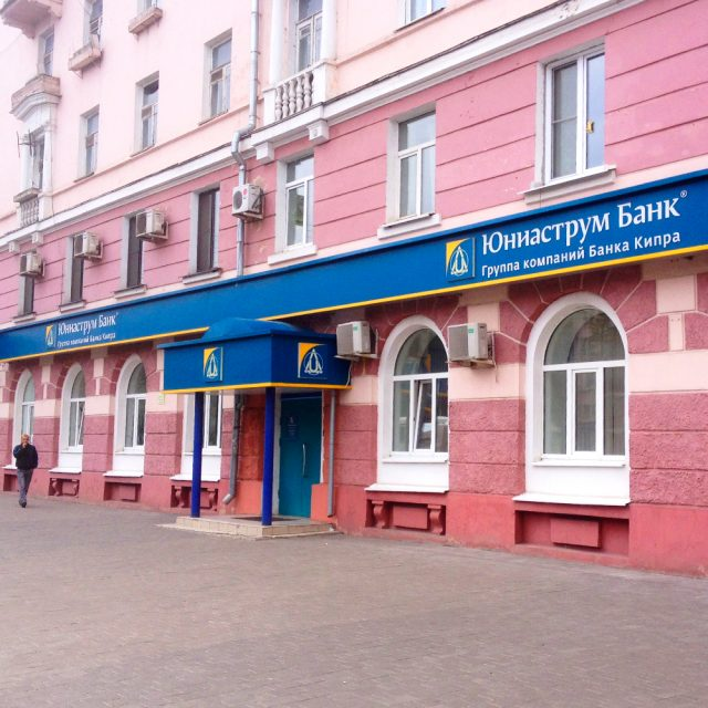 ФАС одобрила слияние банков Юниаструм и