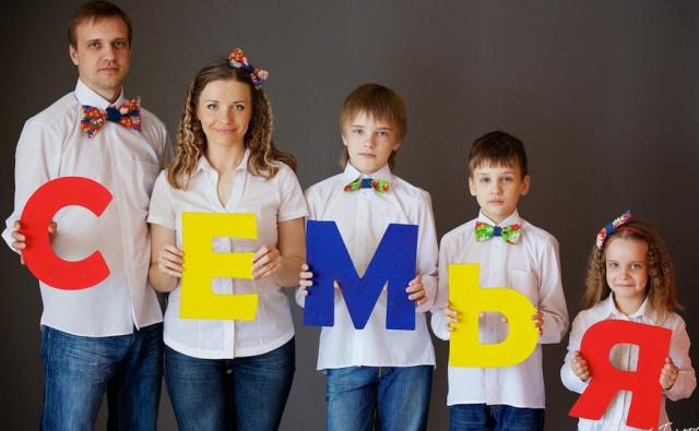 льготы многодетным семьям в москве в 2017 году