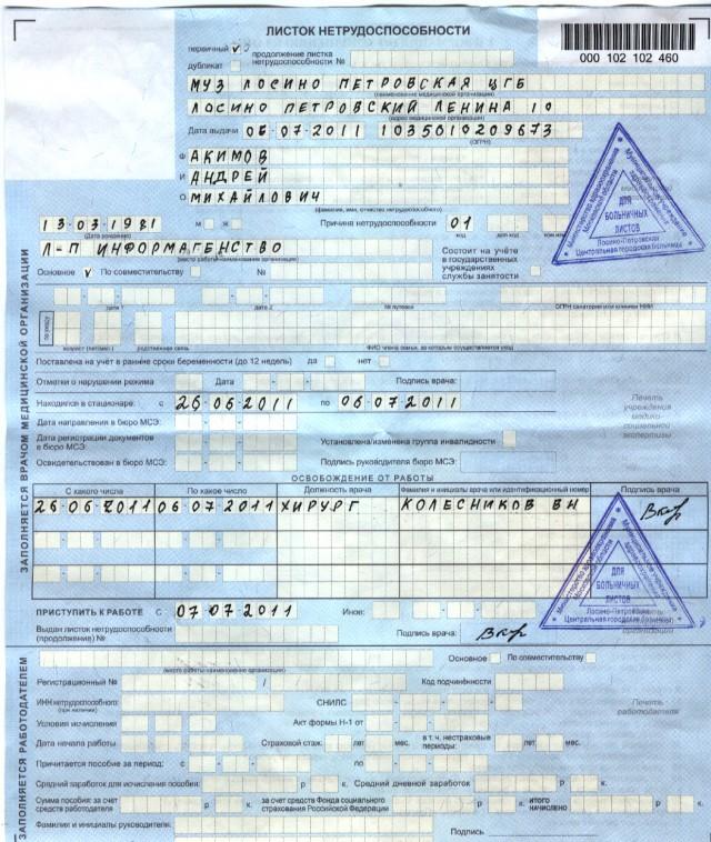 Больничный лист сделать 2015 медицинская справка для замены водительского удостоверения домодедово