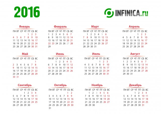 Календарь на 2016 год в формате А4
