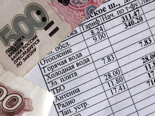 Льготы по оплате коммунальных услуг 2016