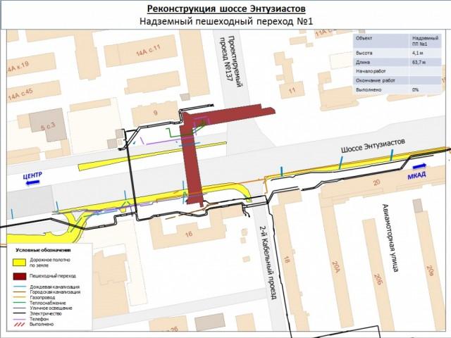 Реконструкция шоссе Энтузиастов 2015-2016, схема