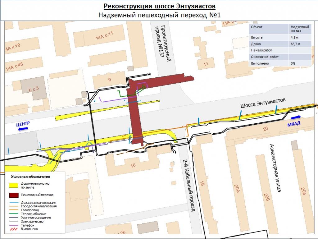 Реконструкция шоссе энтузиастов 2016 2017 схема фото 966