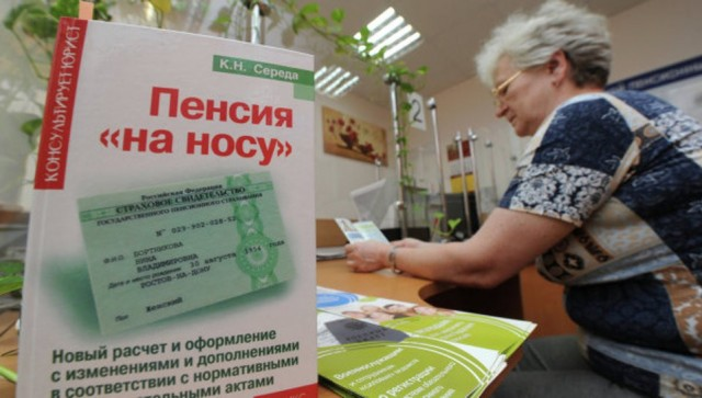 Госдума отменила индексацию пенсий работающим пенсионерам в 2016 году