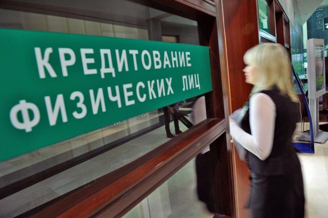 Банки в 2015 году сократили объем кредитования физлиц почти вдвое