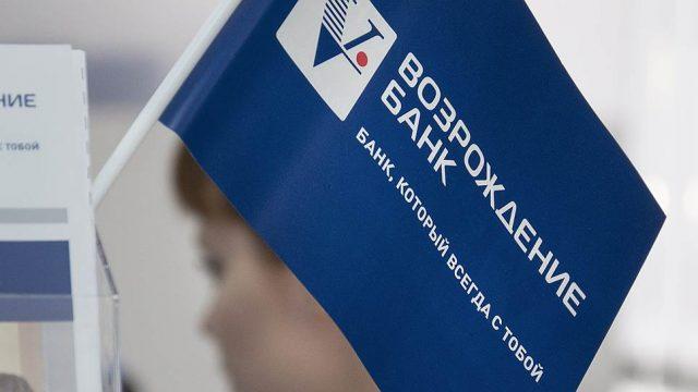 Акции банка «Возрождение» подскочили на 70 процентов без причины