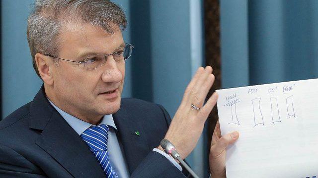 Греф ожидает снижения ключевой ставки ЦБ на ближайшем заседании