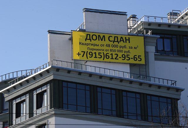 Путин допустил создание компенсационного фонда долевого строительства