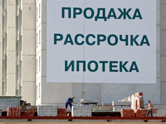 Ипотечное кредитование в России имеет самые высокие темпы роста просрочки