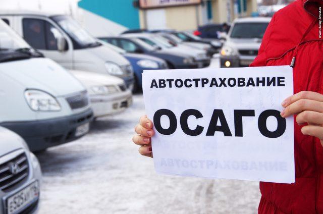 Продажи полисов ОСАГО в проблемных регионах выросли на треть