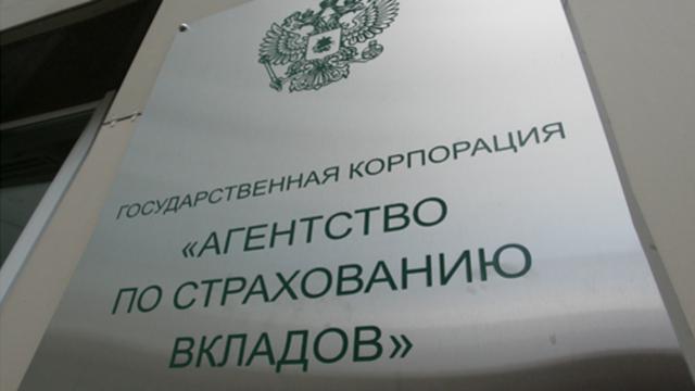 АСВ выплатит вкладчикам Ринвестбанка около 5 млрд рублей