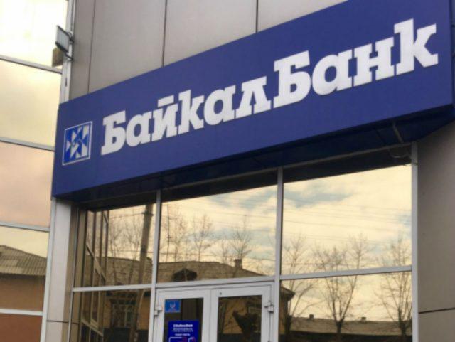 Центробанк ограничил Байкалбанку проведение большинства операций