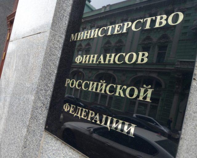Минфин РФ планирует в 2017 году увеличить внутренние займы в 3,5 раза