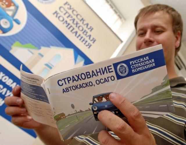 Что нужно знать о реформе автострахования