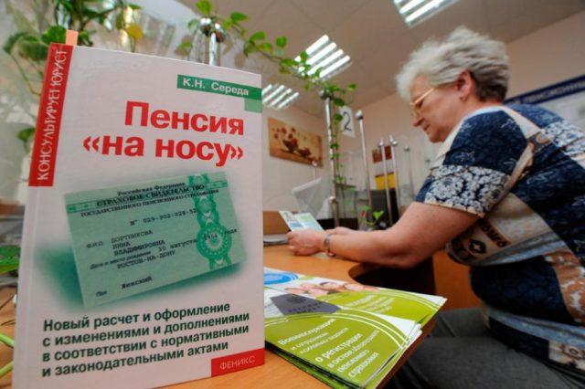 В ЦБ допустили пересмотр концепции новой пенсионной системы