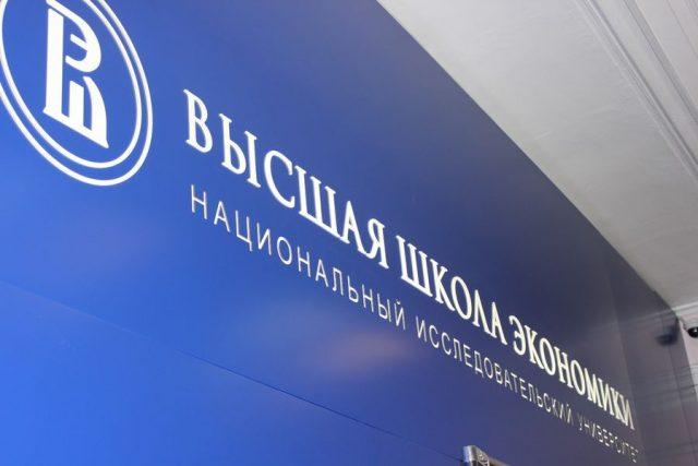 Эксперты ВШЭ видят признаки возможного завершения рецессии в РФ