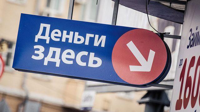 Микрофинансовые организации обязали проверять платежеспособность клиентов