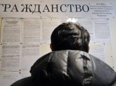 Как получить гражданство РФ гражданину Украины