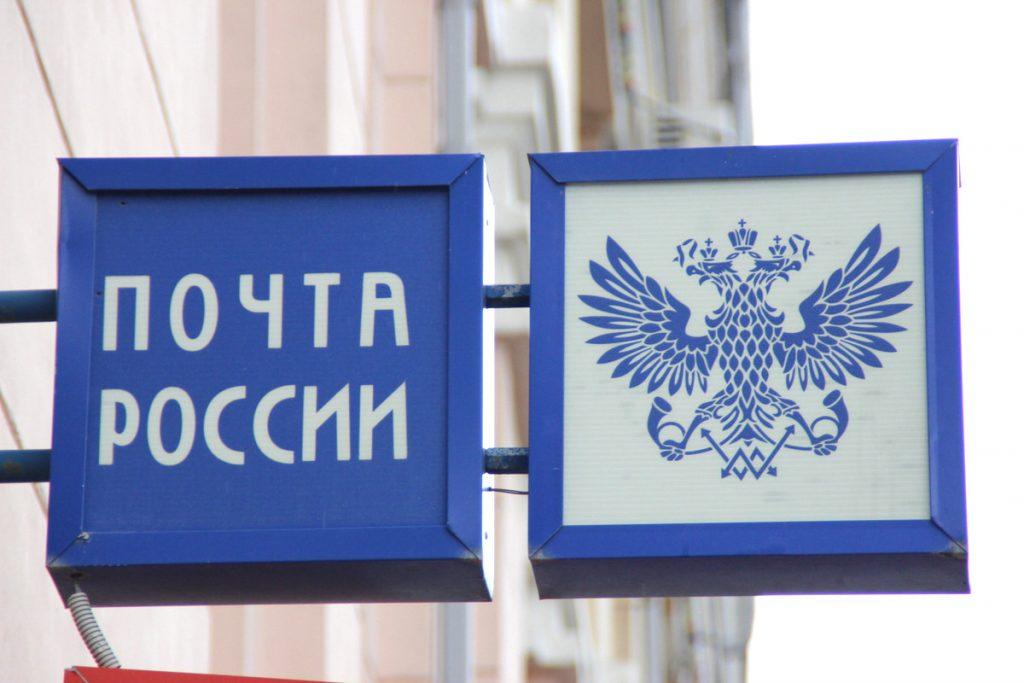Повышение (индексация) зарплаты работникам почты России в 2017 году