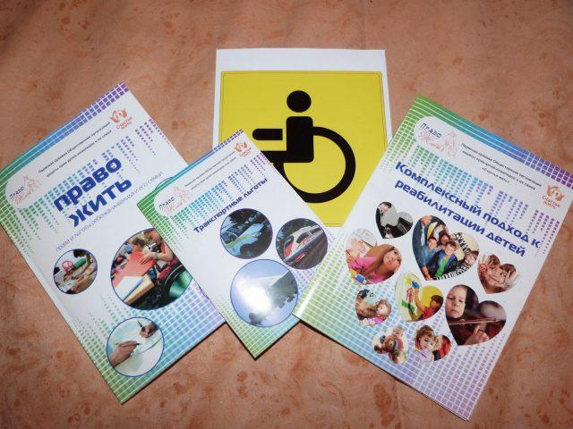 льготы инвалидам 2 группы в 2017 году