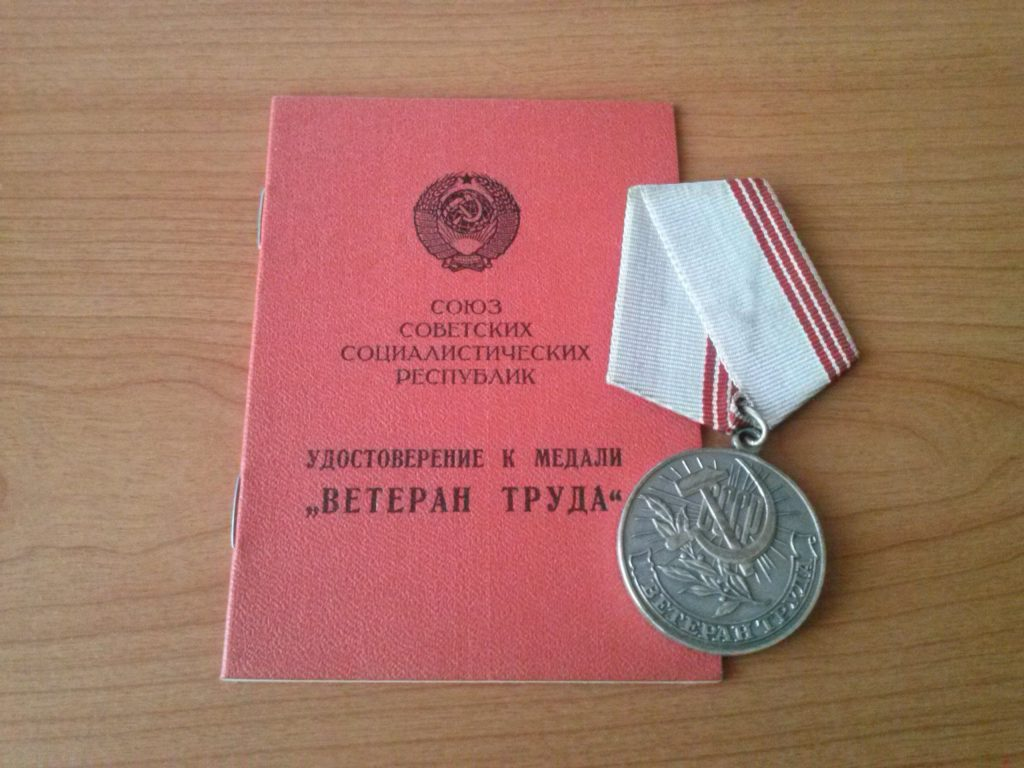 льготы ветеранам труда в москве в 2017 году