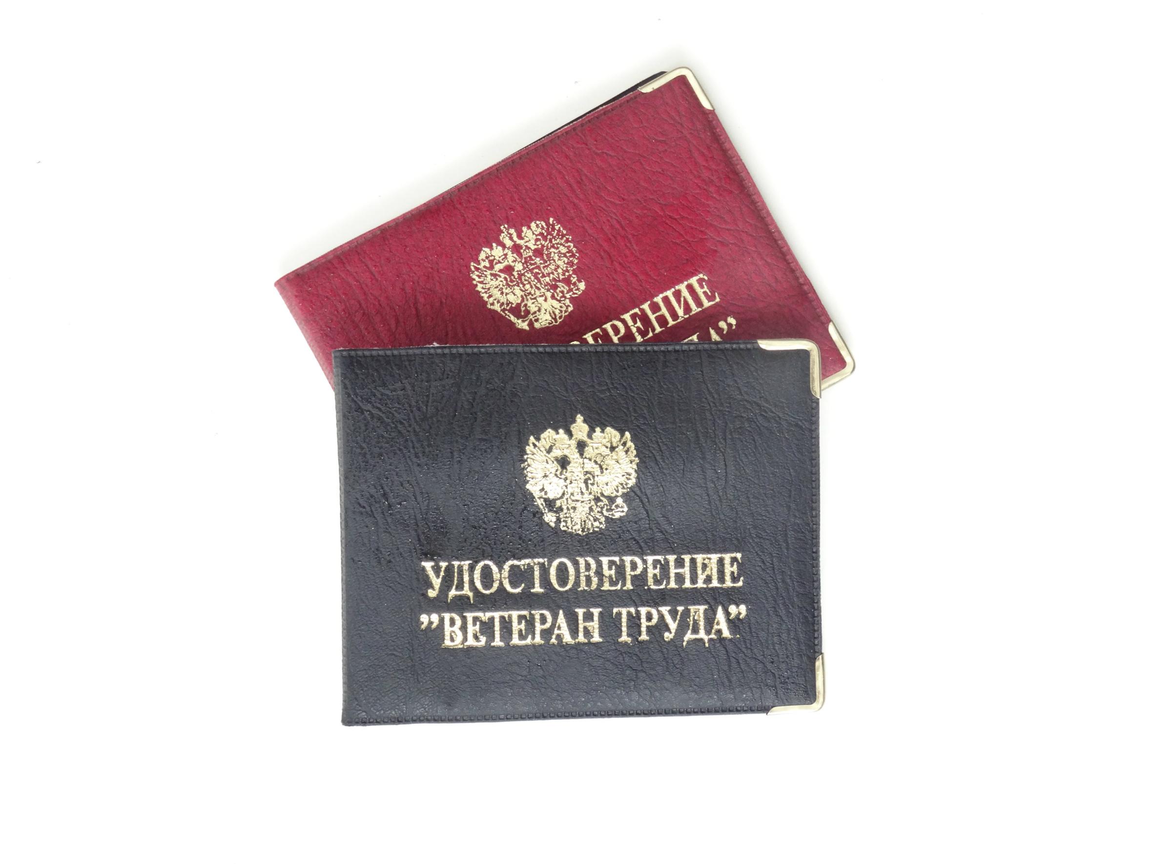 льготы ветеранам труда в нижегородской области в 2017 году