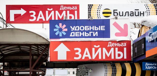ЦБ: До конца года с рынка уйдет более 400 микрофинансовых организаций