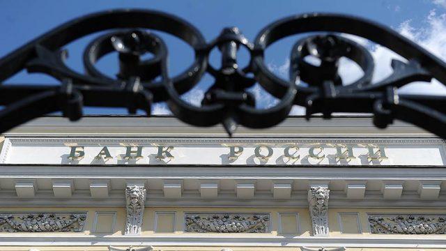 Банк России решил не сводить экономику. ЦБ продолжает управленческую реорганизацию