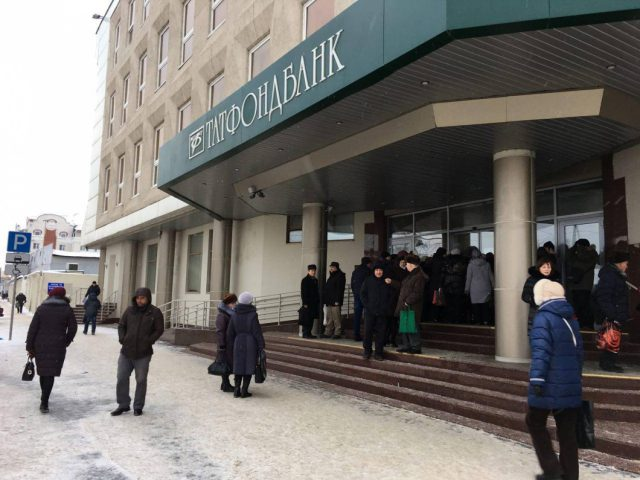 СМИ: ЦБ решил спасать Татфондбанк