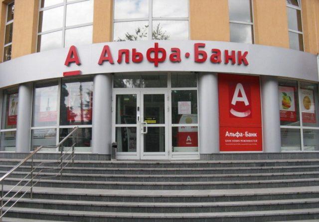 Альфа-Банк отменяет комиссию за переводы с карты любого банка на кредитную или дебетовую карту банка