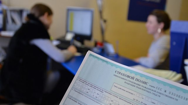Сборы страховщиков ОСАГО в 2016 г выросли на 7%, до 235,6 млрд руб