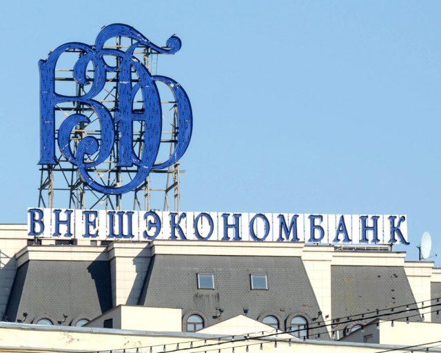 Кабмин РФ расширил основные направления инвестиционной деятельности ВЭБа