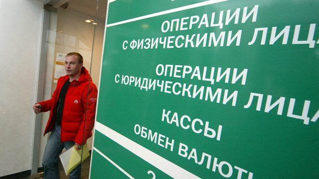 ОКБ: Банки в феврале сократили объем кредитования граждан РФ на 8%