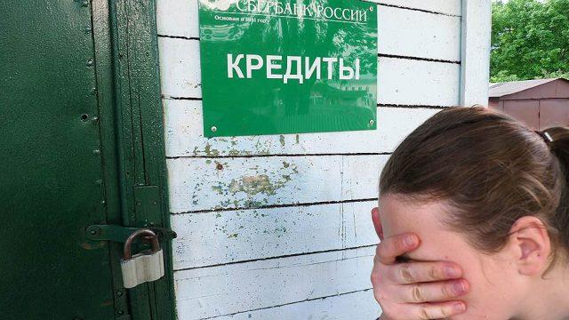 Россияне заплатили банкам 1,8 трлн руб процентов за кредиты в 2016 г