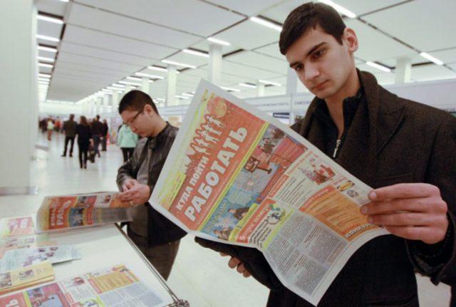 В России появилась новая профессия - тайный безработный
