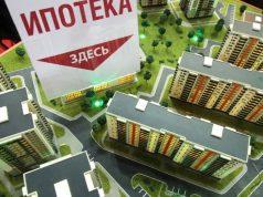 Эксперт: ставки ипотеки могут опуститься до 7% к 2020 году