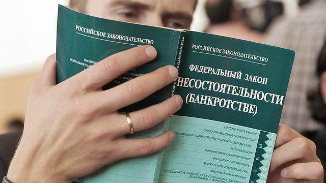 Залог снижает процент. Правительство предлагает урезать вознаграждение арбитражных управляющих