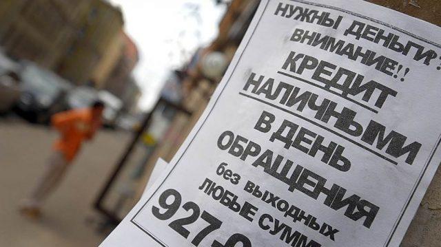 Микрокредиторам не дано большего. ВС счел займы МФО от миллиона рублей вне закона