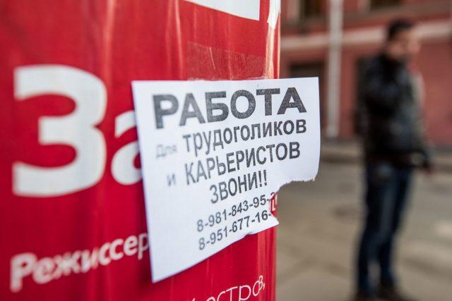 «Мы находимся глубоко в яме» Почему в России маленькие зарплаты и низкая безработица