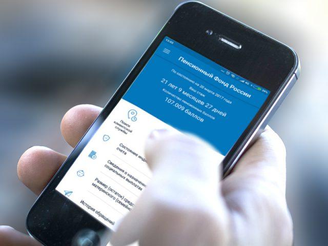 ПФР проверит информацию о возможной утечке данных более 17 тысяч человек