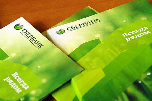 Сбербанк нарастил прибыль на 36 процентов с начала года